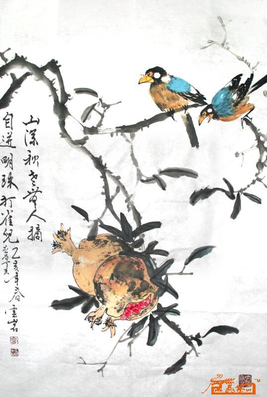 宫云岩-石榴2-淘宝-名人字画-中国书画服务中心